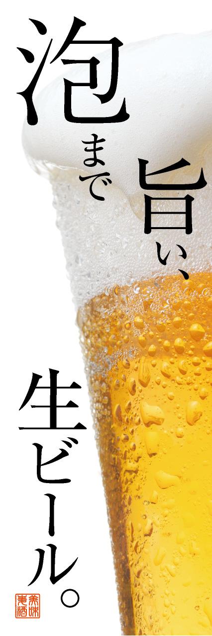 泡まで旨い、生ビール。のぼり 旗
