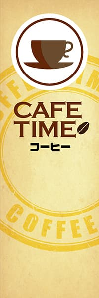 【PAC025】CAFE TIME コーヒー
