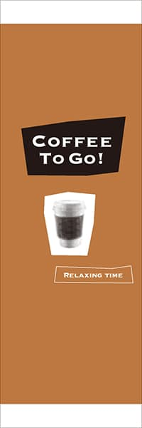 【OUTLET】COFFEE TO GO!(網点、茶)_商品画像_1