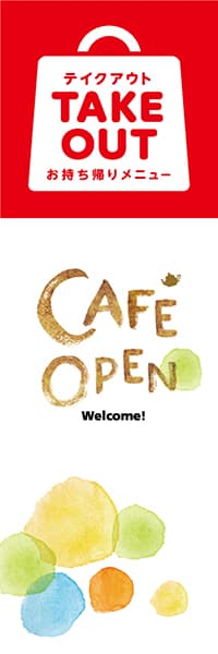 【TAK051】CAFE OPEN(ウォーターカラー)【TAKE OUT】