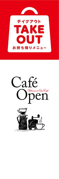【TAK053】Cafe Open【TAKE OUT・版画イラスト】