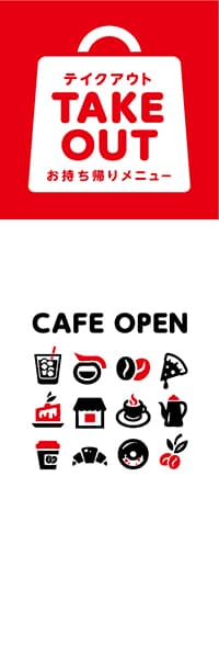【TAK054】CAFE OPEN【TAKE OUT・アイコン】
