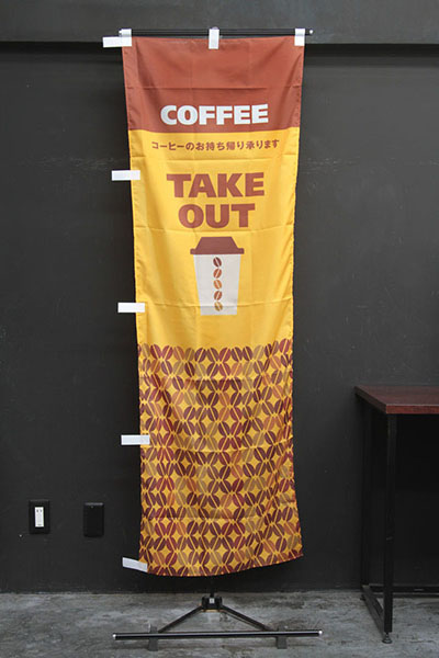 COFFEE TAKE OUT(テイクアウト 黄)_商品画像_2