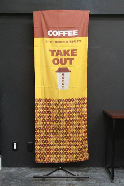 COFFEE TAKE OUT(テイクアウト 黄)_商品画像_3